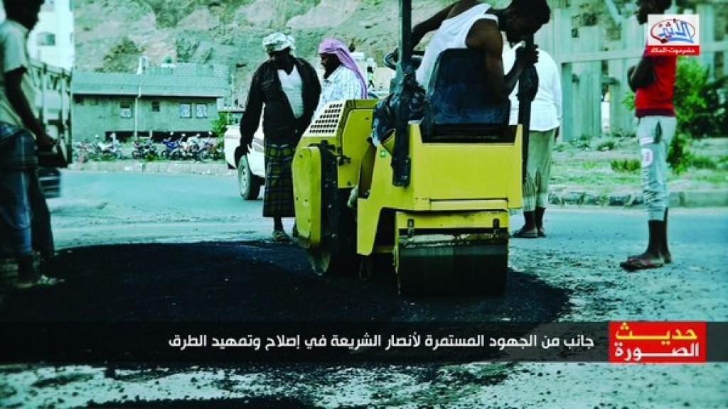 16-01-26 Ansar al Sharia provides services 2
