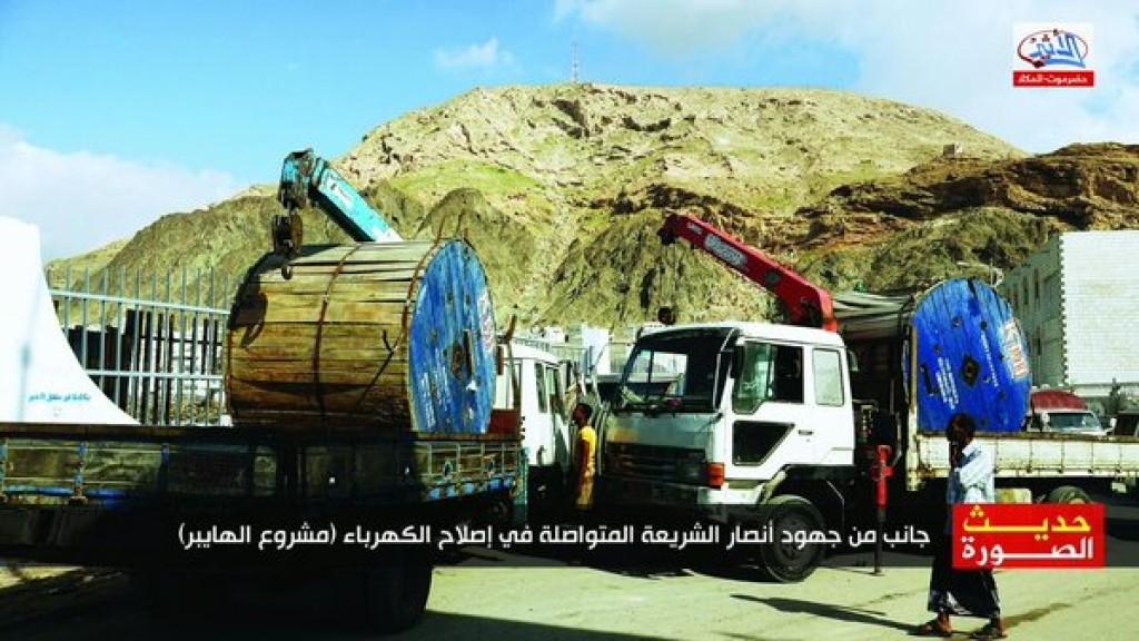 16-01-26 Ansar al Sharia provides services 3