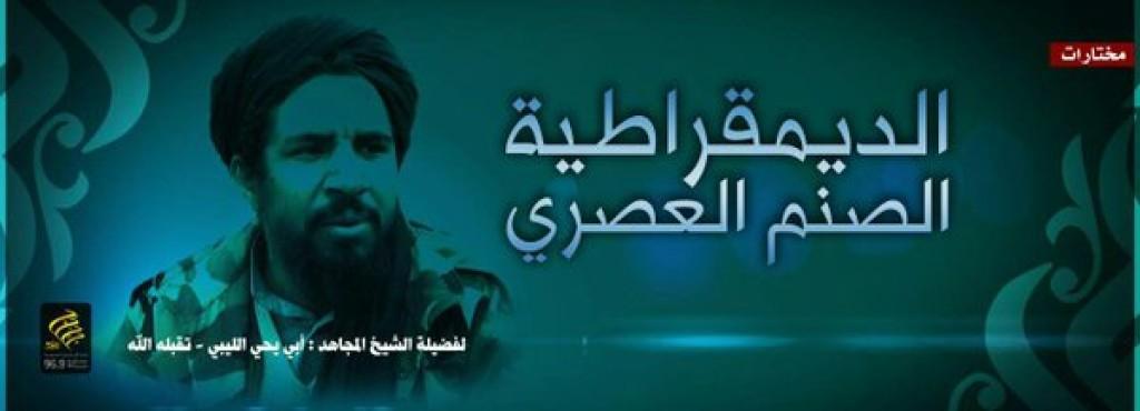 16-01-30 Abu Yahya al Libi Ansar al Sharia audio