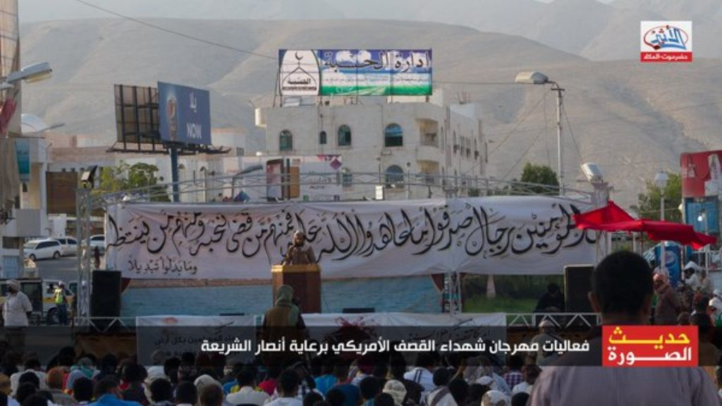 16-03-29 AQAP rally in Mukalla protesting US drones strikes