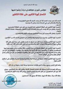 16-04-20 MSC claims %22liberation%22 of Derna