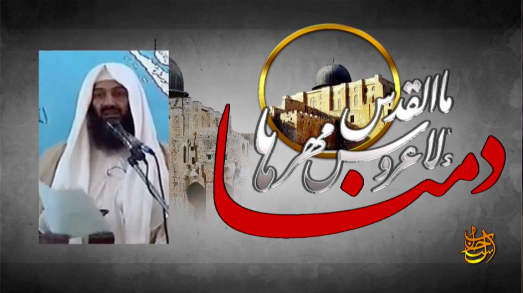 16-05-09 Osama bin Laden in video including Hamzah audio speech