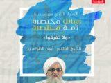 16-08-19 New Zawahiri message announced