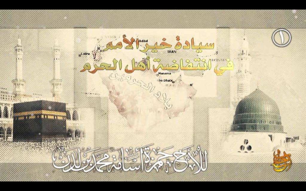 Hamza bin Laden message 16-08-17