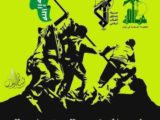 Propaganda poster of IRGC and several proxies active in Iraq and Lebanon.