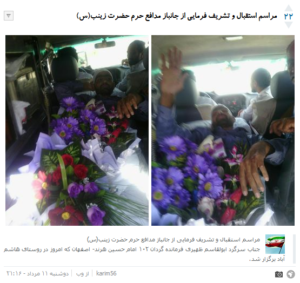 Part of welcoming ceremony for wounded IRGC Major Abolghassem Zahiri, as posted on pro-IRGC online circles.
