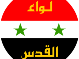 "Logo of the Palestinian paramilitary Quds Brigade. It is the Syrian flag bearing the inscription ""Liwa al Quds,"" or Jerusalem Brigade."