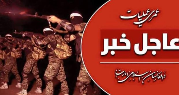 Banner from Voice of Jihad celebrating the Taliban's capture of Omna district.