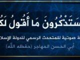 Abu Hassan Al Muhajir first message